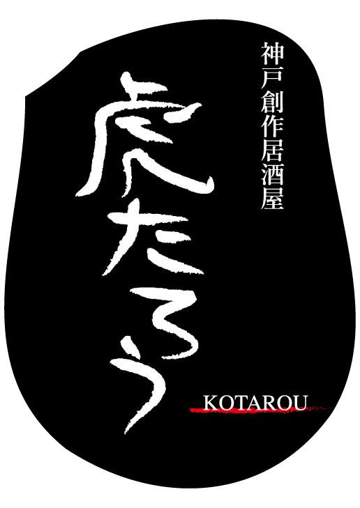 山佐神戶創作居酒屋