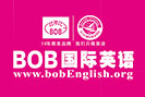 bob國際英語