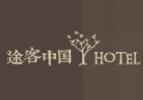 涂客中国酒店