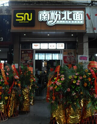 南粉北面 重庆市壁山县店