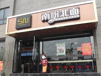 南粉北面 杭州西湖店