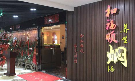 和福顺焖锅(磨店街店)