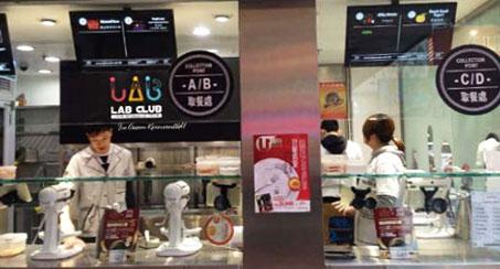 lab club分子冰淇淋(江苏扬州时代广场店)