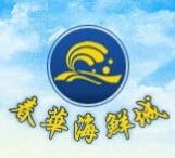 春华海鲜自助加盟