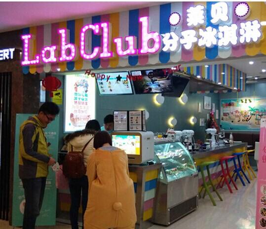 LAB CLUB分子冰淇淋(上海金桥国际店)