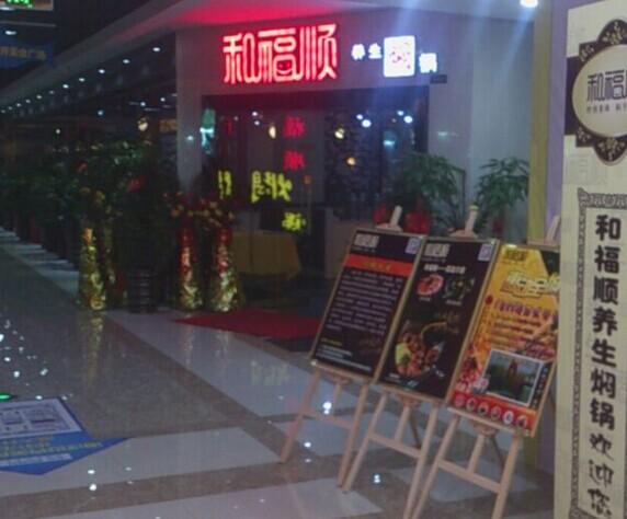 和福顺焖锅(明教寺店)