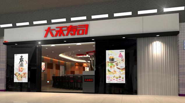 大禾寿司加盟店面