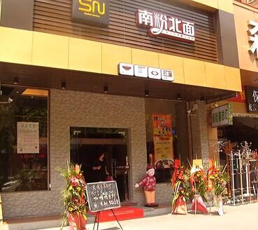 南粉北面 广东珠海店