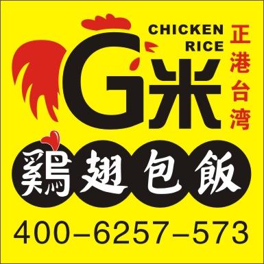 G米鸡翅包饭
