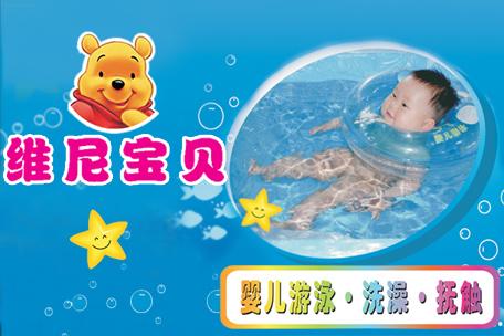 維尼寶貝嬰兒游泳館