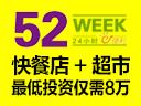 52week便利店加盟