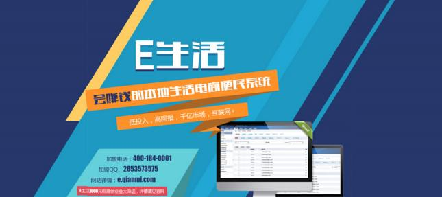 千米网E生活加盟