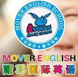 摩耳國際英語