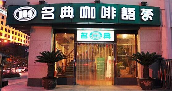 名典资讯加盟钱_品牌美食咖啡名典名称咖啡旧金山图片
