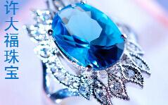 許大福珠寶