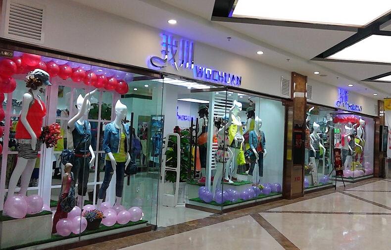 广州市我川服饰有限公司致力于引领时尚潮流