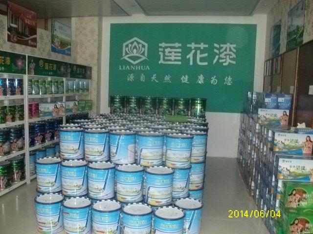 莲花漆泗阳专卖店