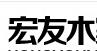 宏友木橱柜