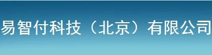 易智付科技(北京)有限公司