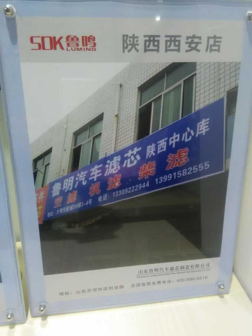 鲁明汽车滤芯-陕西中心库