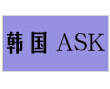 ASK女裝