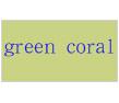 綠珊瑚女裝
