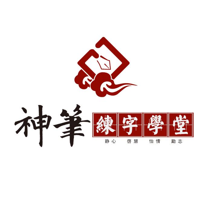 神筆練字學堂