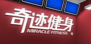 奇迹健身俱乐部