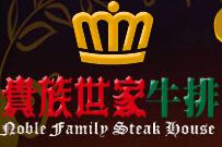 贵族世家牛排