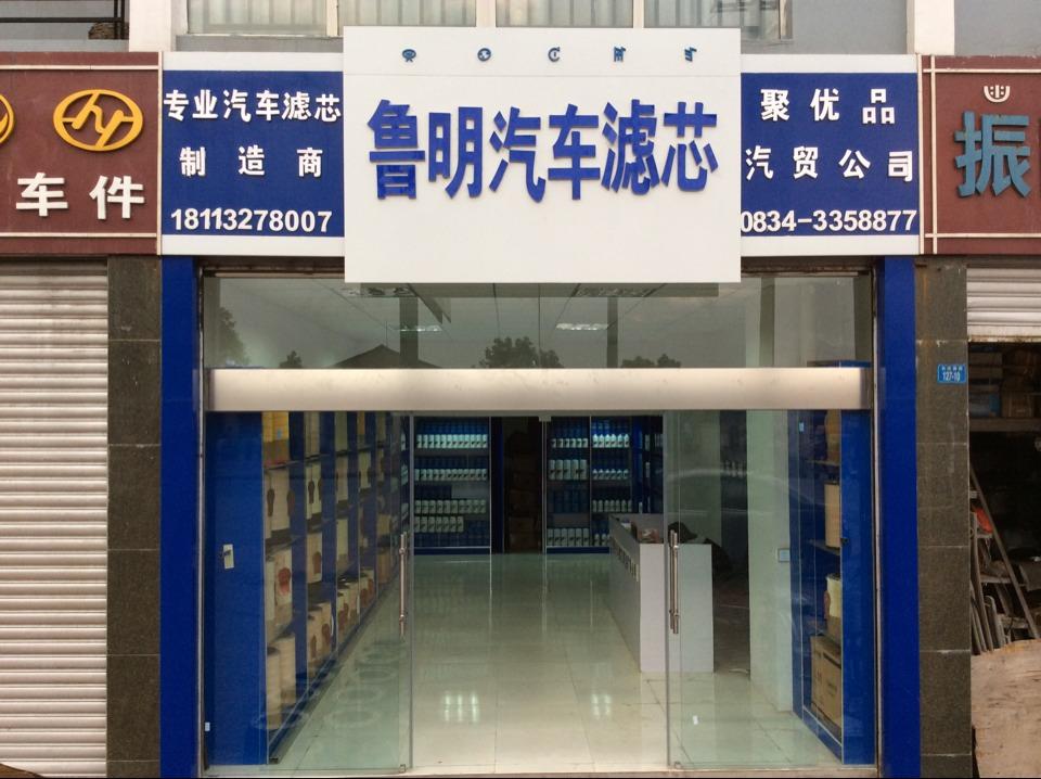 鲁明汽车滤芯-四川西昌代理店