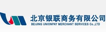 北京银联商务有限公司