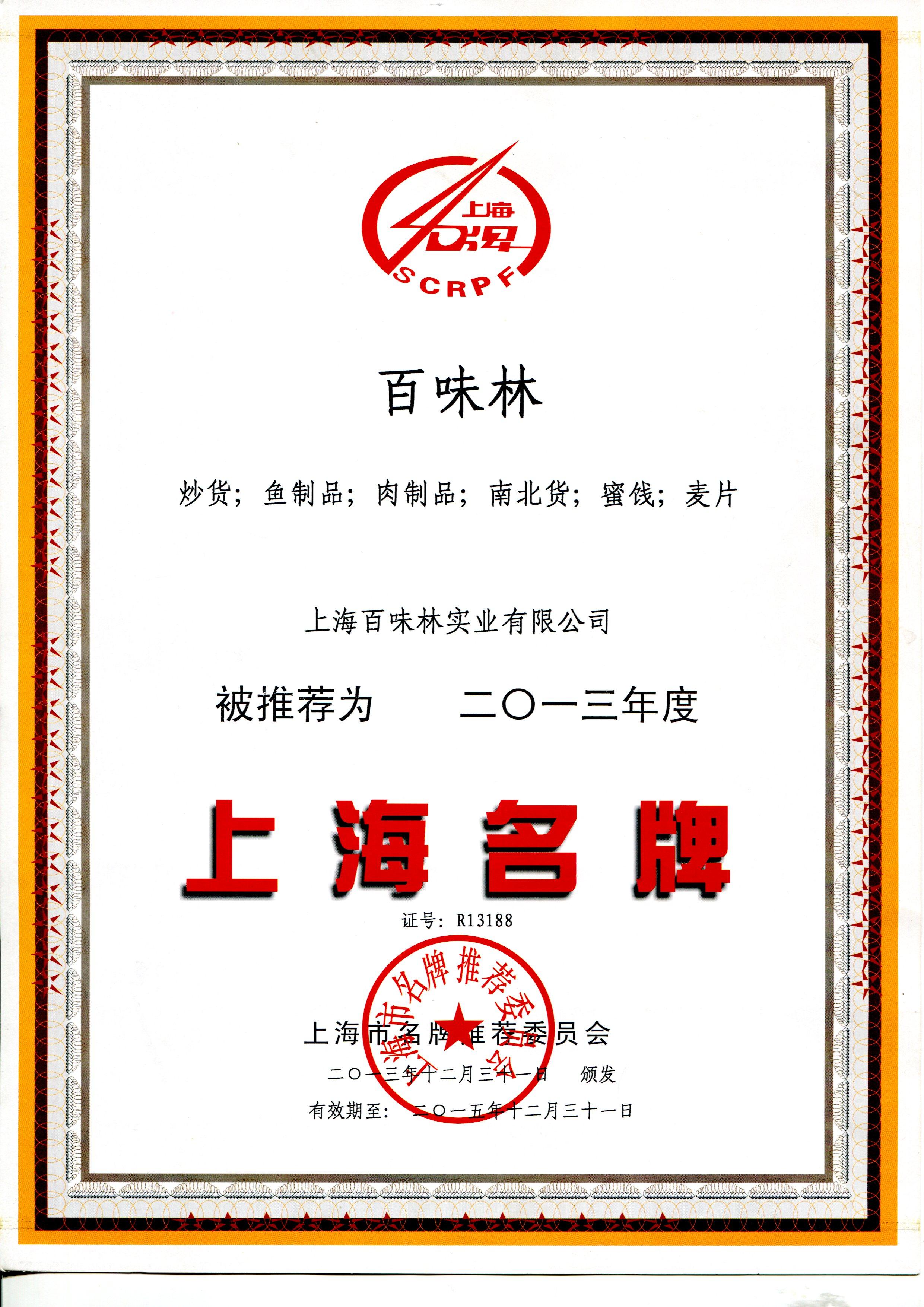 百味林(上浦路店)