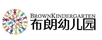 布朗幼儿园