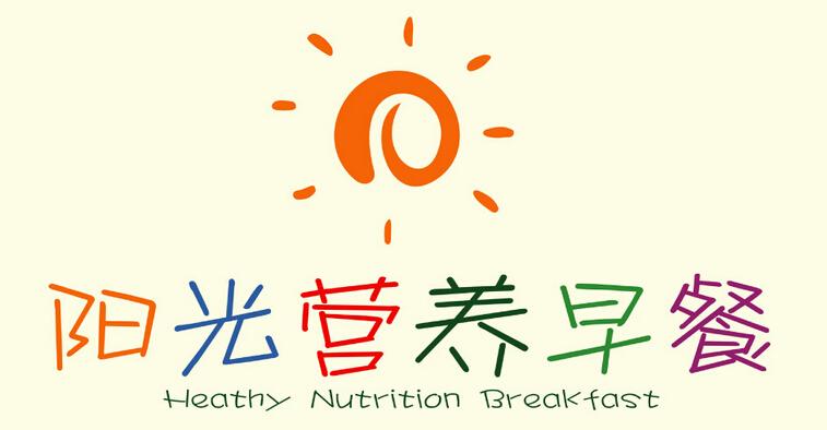 阳光早餐早点