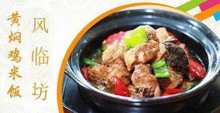 风临坊黄焖鸡米饭
