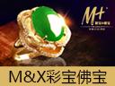 MX彩寶佛寶