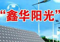 鑫华阳光太阳能