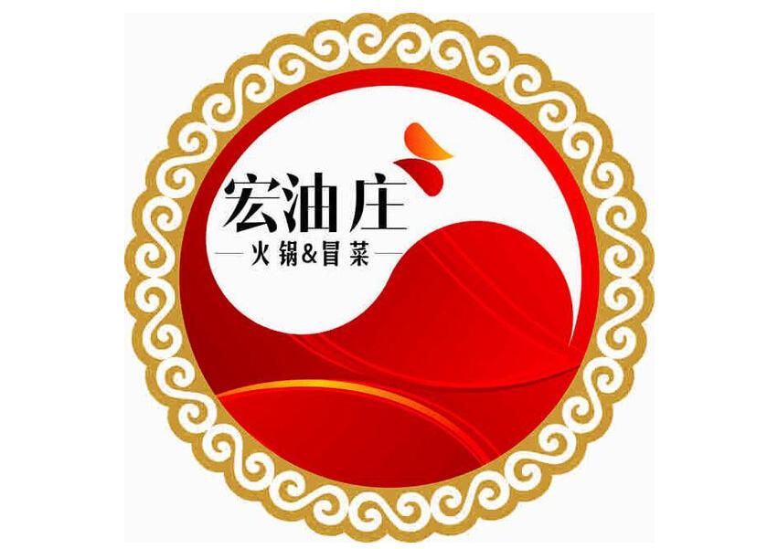宏油庄火锅菜