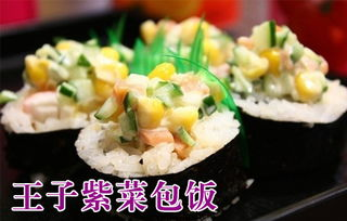 王子紫菜包饭