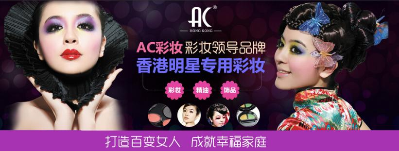 AC彩妝加盟