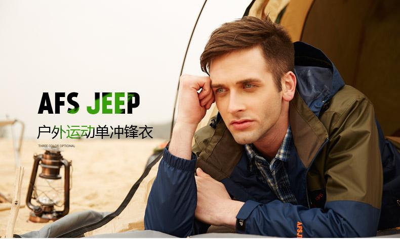 jeep男装加盟
