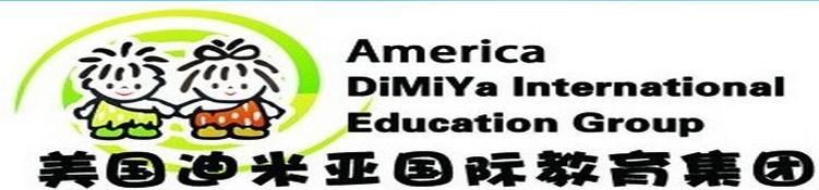 迪米亚国际幼儿园