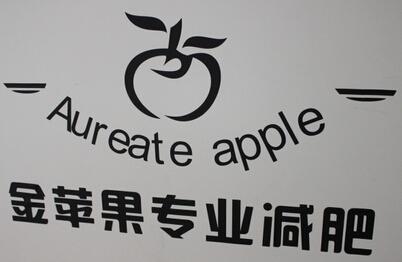 金蘋果減肥