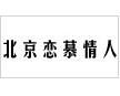 北京恋慕情人内衣