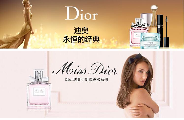 dior香水加盟