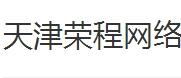 天津荣程网络科技有限公司