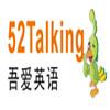 52talking吾爱英语