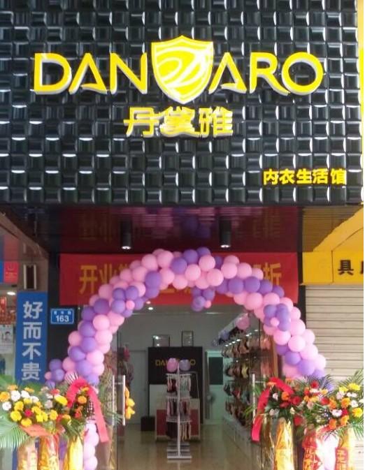 丹黛雅湖南常德第二家加盟店开业