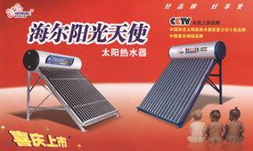 海尔阳光太阳热水器