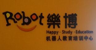 樂博機器人教育